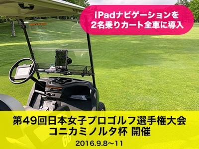 登別カントリー倶楽部1