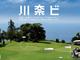 川奈ホテルゴルフコース 大島コース(静岡県)