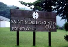 サンモリッツカントリークラブの画像2