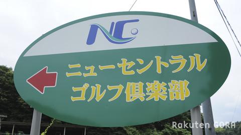 ニューセントラルゴルフ倶楽部(栃木県)